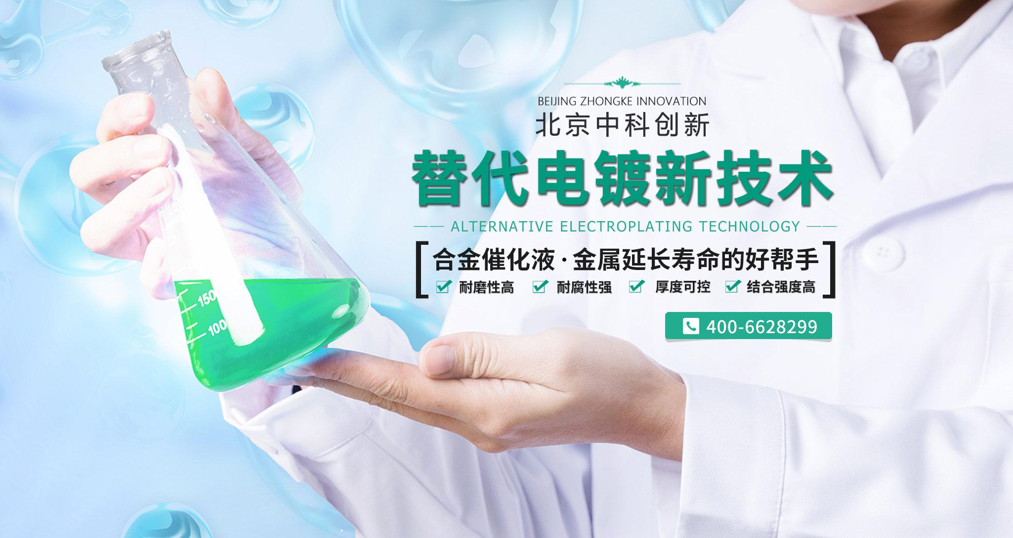 合金催化液荣获科学技术成果证书